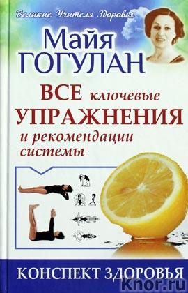 """Майя Гогулан """"Конспект здоровья. Все ключевые упражнения и рекомендации системы"""""""