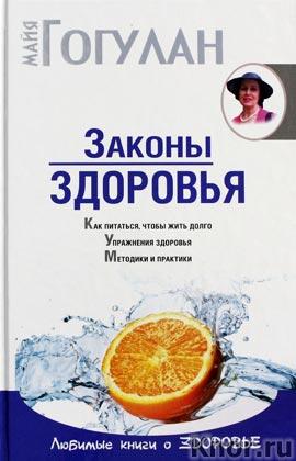 """Майя Гогулан """"Законы здоровья"""" Серия """"Любимые книги о здоровье"""""""
