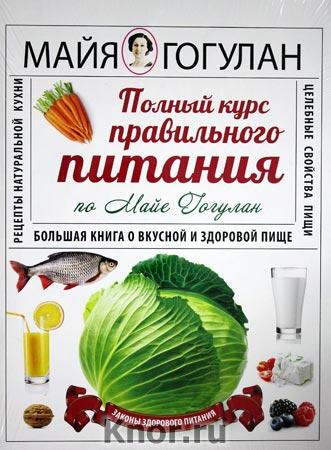 """Майя Гогулан """"Полный курс правильного питания по Майе Гогулан"""""""
