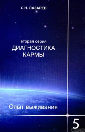 """С.Н. Лазарев """"Опыт выживания. Часть 5"""" Серия """"Диагностика кармы. Вторая серия"""""""