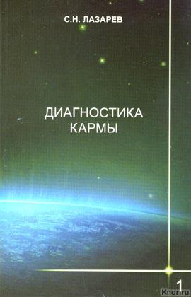 """С.Н. Лазарев """"Диагностика кармы. Книга первая. Система полевой саморегуляции"""" 2-е издание"""
