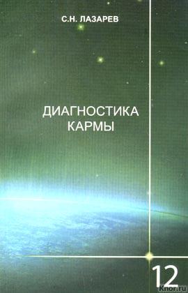 """С.Н. Лазарев """"Диагностика кармы. Книга двенадцатая. Жизнь, как взмах крыльев бабочки"""" 2-е издание"""