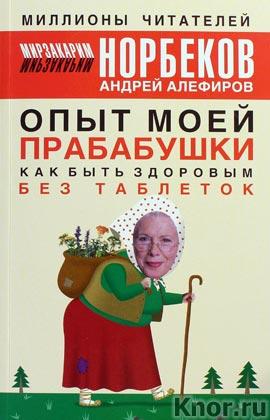 """Мирзакарим Норбеков """"Опыт моей прабабушки"""""""