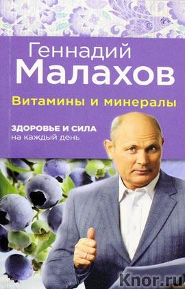 """Геннадий Малахов """"Витамины и минералы: Здоровье и сила на каждый день"""" Серия """"Библиотека здоровья"""""""