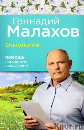 """Геннадий Малахов """"Онкология: Помощь народными средствами"""" Серия """"Библиотека здоровья"""""""