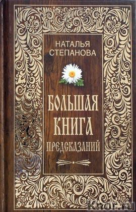 """Наталья Степанова """"Большая книга предсказаний"""""""