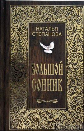 """Наталья Степанова """"Большой сонник"""""""
