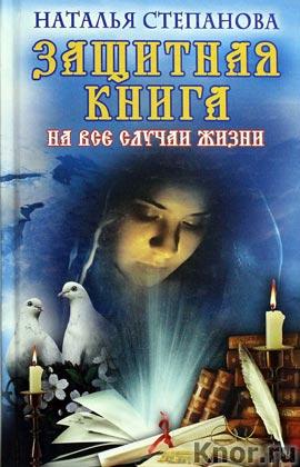 """Наталья Степанова """"Защитная книга на все случаи жизни"""""""