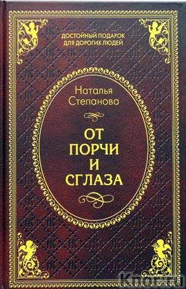 "Наталья Степанова ""От порчи и сглаза"""