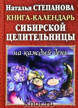 """Наталья Степанова """"Книга-календарь сибирской целительницы на каждый день"""""""