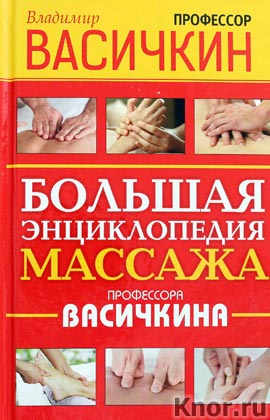 """Владимир Васичкин """"Большая энциклопедия массажа профессора Васичкина"""""""