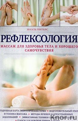 """Жоэль Питерс """"Рефлексология. Массаж для здоровья тела и хорошего самочувствия"""" Серия """"Здоровье для всех"""""""