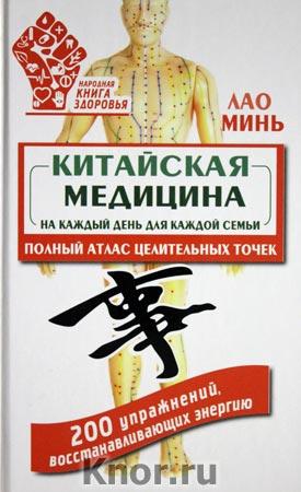 """Лао Минь """"Китайская медицина на каждый день для каждой семьи. Полный атлас целительных точек. 200 упражнений, восстанавливающих энергию"""" Серия """"Народная книга здоровья"""""""