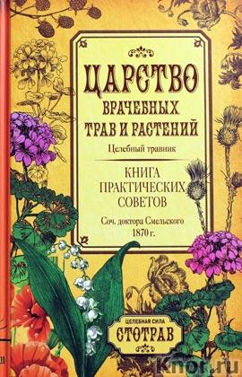 """Елеазар Смельский """"Царство врачебных трав и растений. Книга практических советов. Сочинение доктора Смельского, 1870 г."""""""