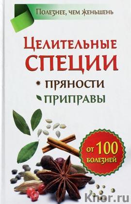 """Виктория Карпухина """"Целительные специи. Пряности. Приправы. От 100 болезней"""""""