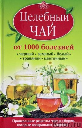 """К. Доу """"Целебный чай от 1000 болезней. Проверенные рецепты чаев и сборов, которые возвращают здоровье"""""""
