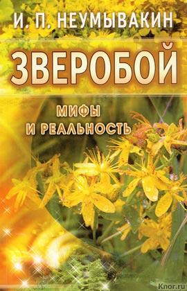 """И.П. Неумывакин """"Зверобой. Мифы и реальность"""""""