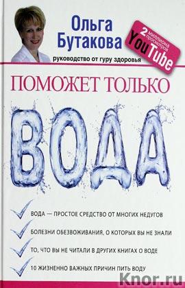 "Ольга Бутакова ""Поможет только вода"" Серия ""Звезда YouTube"""