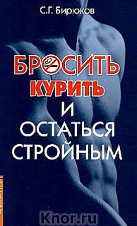 """Руслан Исаев """"Бросить курить навсегда. Самые эффективные методы лечения табачной зависимости"""" Серия """"PRO здоровье"""""""