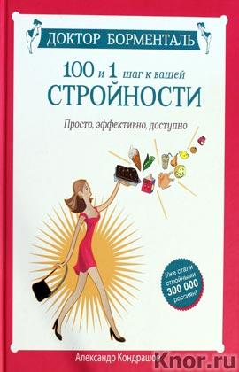 """Александр Кондрашов """"Доктор Борменталь. 100 и 1 шаг к вашей стройности. Просто, эффективно, доступно"""""""