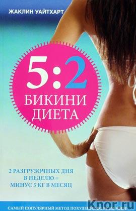 """Жаклин Уайтхарт """"Бикини диета 5:2"""" Серия """"Быстрая Диета 5:2"""""""