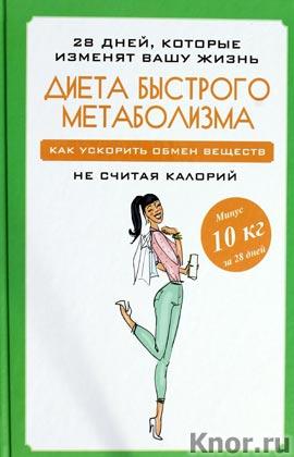 """М. Петрова """"Диета быстрого метаболизма. Как ускорить обмен веществ не считая калорий"""""""