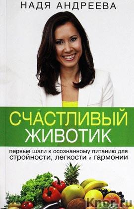 """Надя Андреева """"Счастливый животик. Первые шаги к осознанному питанию для стройности и гармонии"""""""