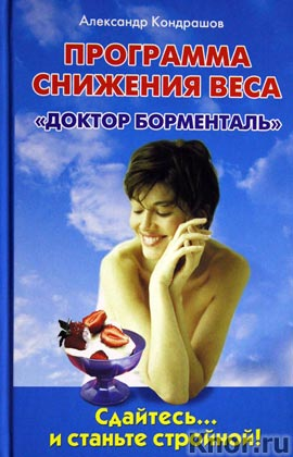 "Александр Кондрашов ""Программа снижения веса ""Доктор Борменталь"" Серия ""Диета"""
