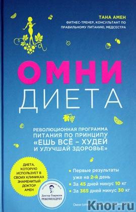 """Тана Амен """"Омни диета"""" Серия """"Лучшие мировые диеты"""""""