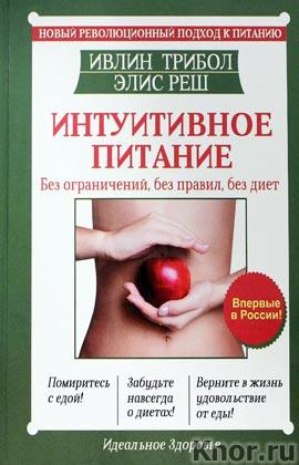 "Ивлин Трибол, Элис Реш ""Интуитивное питание. Без ограничений, без правил, без диет"""