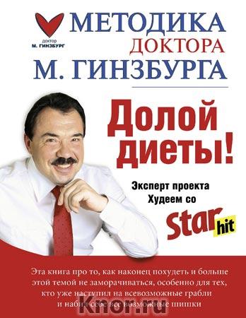"""Михаил Гинзбург """"Долой диеты!"""""""