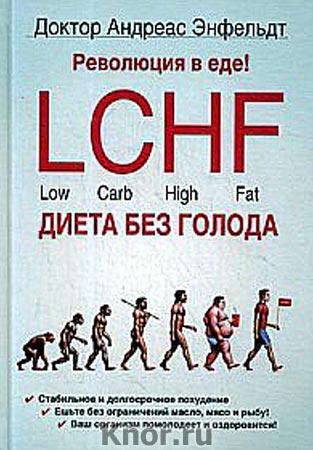 Жировая диета энфельдта
