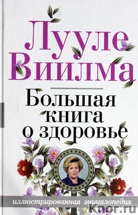 """Лууле Виилма """"Большая книга о здоровье"""""""