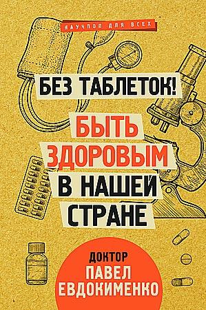 """Доктор Евдокименко """"Тайная формула здоровья"""""""