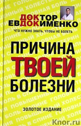"Доктор Евдокименко ""Причина твоей болезни"""