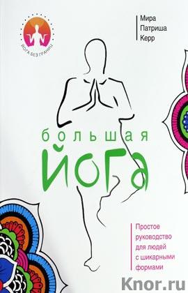 """Мира Патриша Керр """"Большая йога"""" Серия """"Йога без границ"""""""