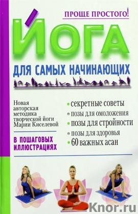 """М. Киселева """"Йога для самых начинающих"""""""