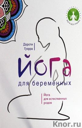 "Дороти Гуэрра ""Йога для беременных"" Серия ""Йога без границ"""