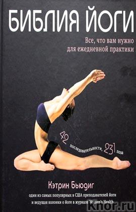 """Кэтрин Бьюдиг """"Библия йоги. Все, что вам нужно для ежедневной практики"""" Серия """"Подарочные издания. Красота и здоровье"""""""