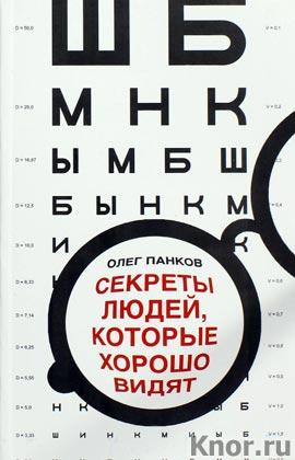 """Олег Панков """"Секреты людей, которые хорошо видят"""""""