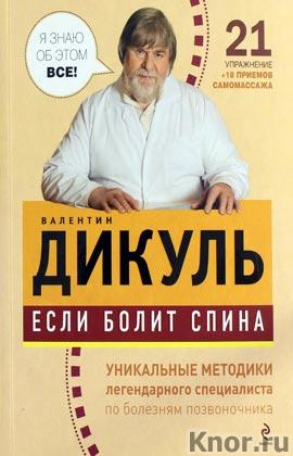 """Валентин Дикуль """"Если болит спина"""""""