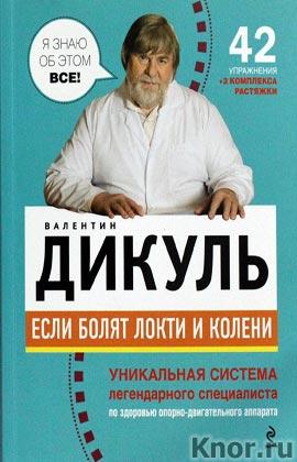 """Валентин Дикуль """"Если болят локти и колени"""" Серия """"Валентин Дикуль"""" Pocket-book"""