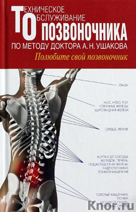 """А.Н. Ушаков """"Техническое обслуживание позвоночника по методу доктора А.Н. Ушакова. Полюбите свой позвоночник"""""""