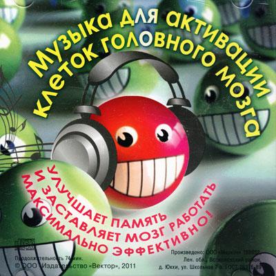 CD-диск. Музыка для активации клеток головного мозга