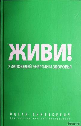 """Ицхак Пинтосевич """"Живи! 7 заповедей энергии и здоровья"""" Серия """"Психология. Система+"""""""