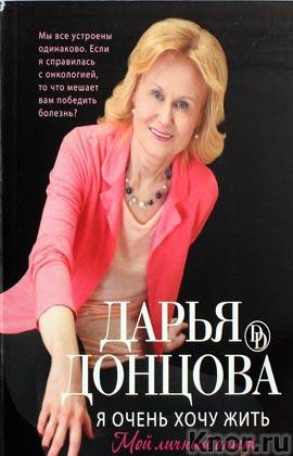 """Дарья Донцова """"Я очень хочу жить. Мой личный опыт"""" Pocket-book"""