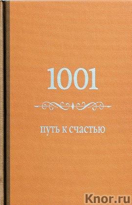 """Э. Морланд """"1001 путь к счастью"""" Серия """"Подарочные издания. Психология"""""""