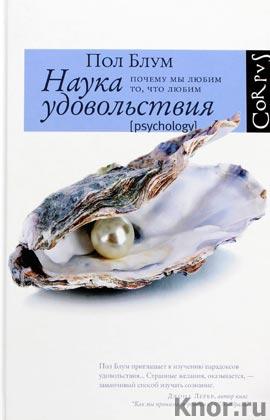 """Пол Блум """"Наука удовольствия"""" Серия """"Corpus"""""""