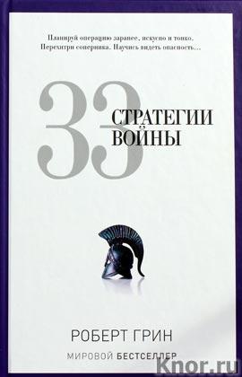 """Роберт Грин """"33 стратегии войны"""" Серия """"PRO власть"""""""