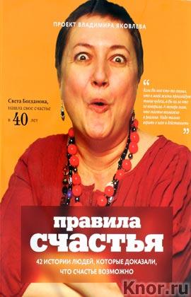 """Владимир Яковлев """"Правила счастья. 42 истории людей, которые доказали, что счастье возможно"""""""